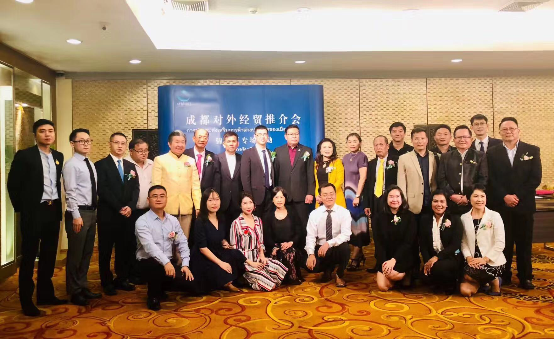 2019成都对外经贸推介会--锦江区专场活动近日在曼谷举行